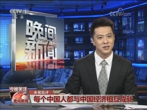 [视频]央视短评:每个中国人都与中国经济相互成就
