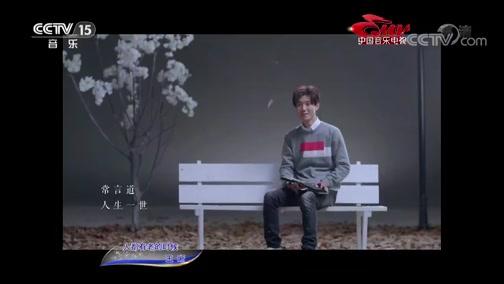 [中国音乐电视]歌曲《人都有老的时候》 演唱:王晰