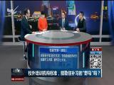 """校外培训机构标准,能勒住补习的""""野马""""吗? TV透 2019.1.21 - 厦门电视台 00:25:02"""