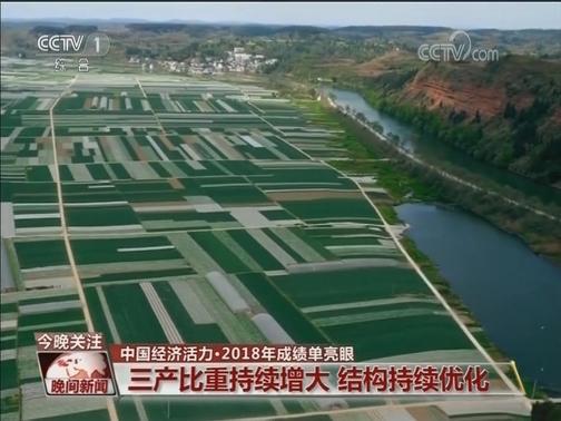 [视频]中国经济活力·2018年成绩单亮眼