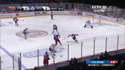 [冰雪]KHL:赫尔辛基小丑1-2日涅缅斯克化工 比赛集锦