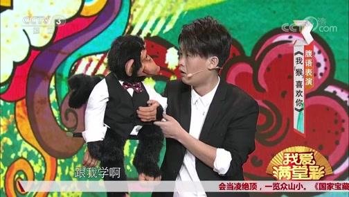 """《我""""猴""""喜欢你》徐小迪"""