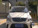 新能源汽车产业如何成为新的经济增长点? 十分关注 2019.01.24 - 厦门电视台 00:07:30
