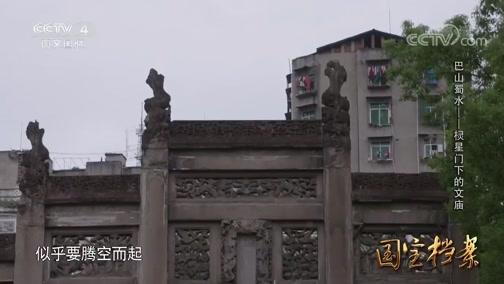 巴山蜀水——棂星门下的文庙 国宝档案 2019.01.25 - 中央电视台 00:13:26
