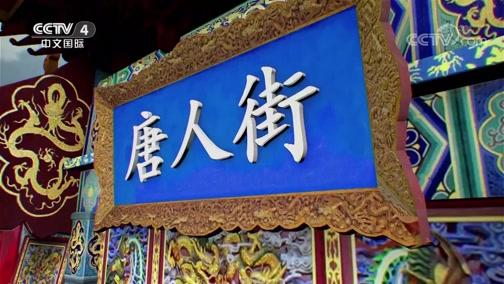 创办汉语学校 搭建中哈友谊桥梁 华人世界 2019.01.25 - 中央电视台 00:02:31