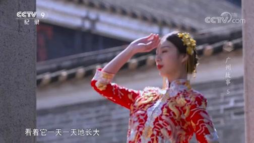 《时代》广州故事 第五集 拓路 00:24:51