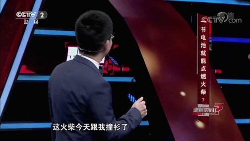 一节电池就能点燃火柴 是真的吗 2019.01.26 - 中央电视台 00:10:24