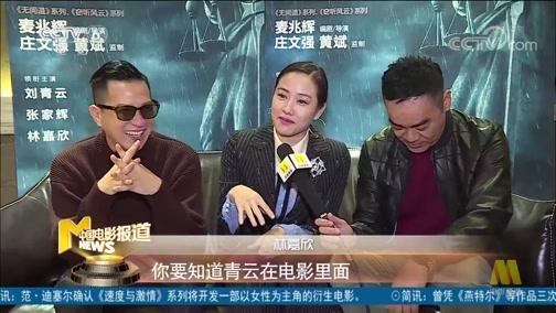 [中国电影报道]张家辉刘青云:五年后再合作