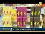 金融聚焦 2019.01.26 - 厦门电视台 00:09:20