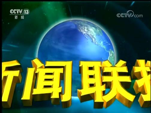 《新闻联播》 20190127 19:00