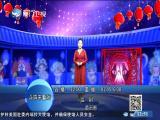 妙审白绫(4)斗阵来看戏 2019.01.27 - 厦门卫视 00:49:49