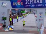 马拉松赛掀起全城狂欢 视点 2019.01.28 - 厦门电视台 00:14:45