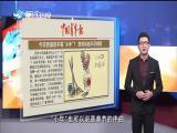 新闻斗阵讲 2019.01.28 - 厦门卫视 00:25:10