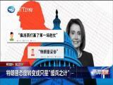 """美国政府""""开门"""" 两党缠斗未断 两岸直航 2019.1.28 - 厦门卫视 00:30:11"""