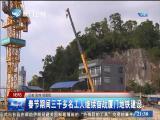 两岸新新闻 2019.1.29 - 厦门卫视 00:29:13