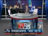 """翔安隧道建议最低时速,""""龟速车""""该治了吗? TV透 2019.1.29 - 厦门电视台 00:24:58"""