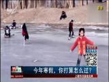 今年寒假,你打算怎么过? TV透 2019.01.30 - 厦门电视台 00:25:00