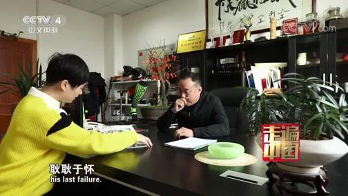 《特色小镇》(4) 大唐:因袜而名 走遍中国 2019.02.11 - 中央电视台 00:25:15