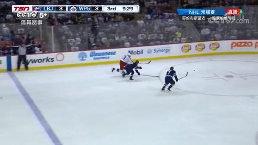 [NHL]常规赛:哥伦布斯蓝衣VS温尼伯喷气机 第三节