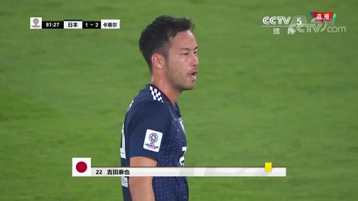[亚洲杯]吉田麻也手球送点 阿菲夫主罚命中