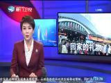 两岸新新闻 2019.02.02 - 厦门卫视 00:28:06