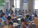优质教育资源如何向岛外延伸? 十分关注 2019.02.02 - 厦门电视台 00:10:07