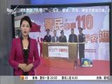 """""""110""""——平安厦门的""""守护神"""" 视点 2019.2.5 - 厦门电视台 00:15:25"""