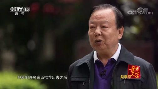 《音乐人生》 20190206 赵季平