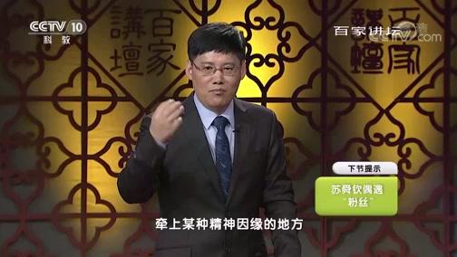 诗意新春 5 春阴垂野草青青 百家讲坛 2019.02.08 - 中央电视台 00:37:51