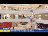 炫彩生活 (房产财经版)2019.02.07 - 厦门电视台 00:11:38
