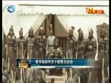粮草与战场 军情全球眼 2019.02.03 - 厦门卫视 00:25:08