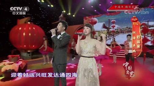 《中国文艺》 中国年·精彩呈现 00:56:45