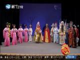 君臣争婚(1)斗阵来看戏 2019.02.11 - 厦门卫视 00:48:42