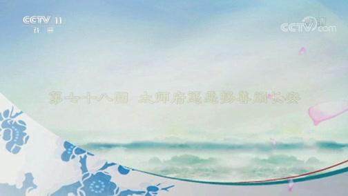 [名段欣赏]评书《隋唐演义》(第七十八回) 表演:王玥波