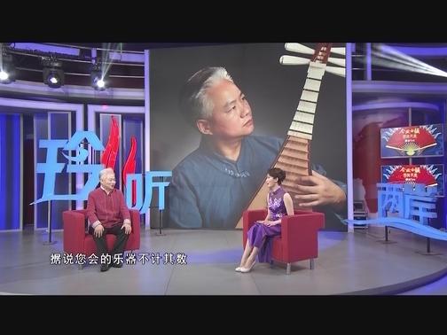 方锦龙——新声含尽古今情 00:02:42