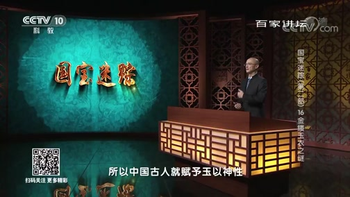 国宝迷踪(二) 16 金缕玉衣之谜 百家讲坛 2019.02.13 - 中央电视台 00:38:23