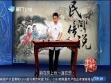 民间传说泉州篇(三)《状师审奇案》 斗阵来讲古 2019.02.13 - 厦门卫视 00:30:18