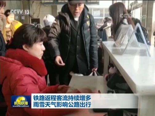 《新闻联播》 20190213 19:00
