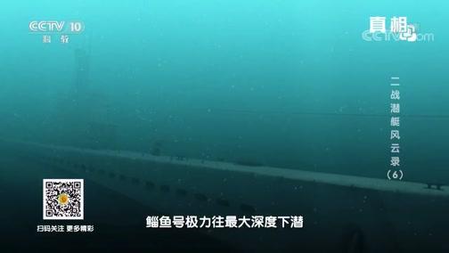 《真相》 20190214 二战潜艇风云录(6)