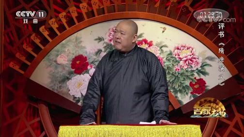 [名段欣赏]评书《隋唐演义》(第八十回) 表演:王玥波