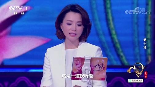 《中国诗词大会》第四季 20190214 第十场