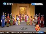 君臣争婚(5)斗阵来看戏 2019.02.15 - 厦门卫视 00:48:32