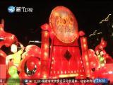 两岸新新闻 2019.02.16 - 厦门卫视 00:26:39