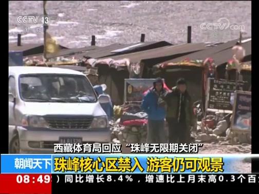 """[朝闻天下]西藏体育局回应""""珠峰无限期关闭"""" 珠峰核心区禁入 游客仍可观景"""