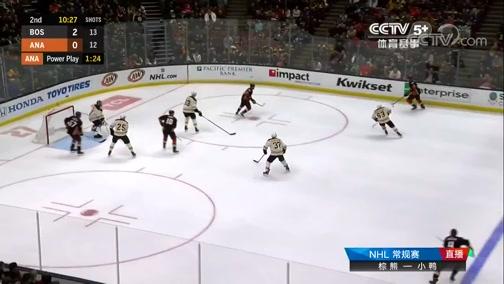 [NHL]常规赛:波士顿棕熊VS阿纳海姆小鸭 第二节