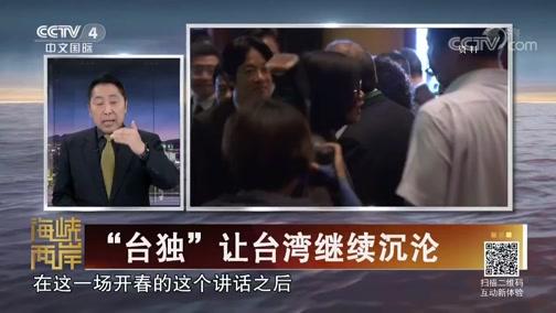"""[海峡两岸]""""台独""""让台湾继续沉沦"""