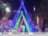 午间新闻广场 2019.02.16 - 厦门电视台 00:20:19