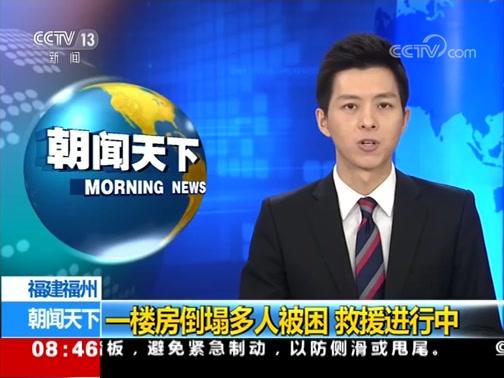 [朝闻天下]福建福州 一楼房倒塌多人被困 救援进行中