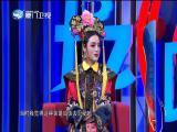 白雪:回归越剧 不忘初心 玲听两岸 2019.02.16 - 厦门电视台 00:37:08