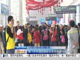 午间新闻广场 2019.02.18 - 厦门电视台 00:20:24